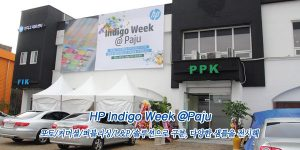 201601-pprintway_indigo_week_paju