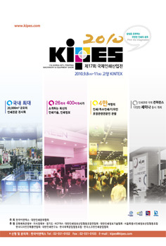 aug2010-news_kipes4