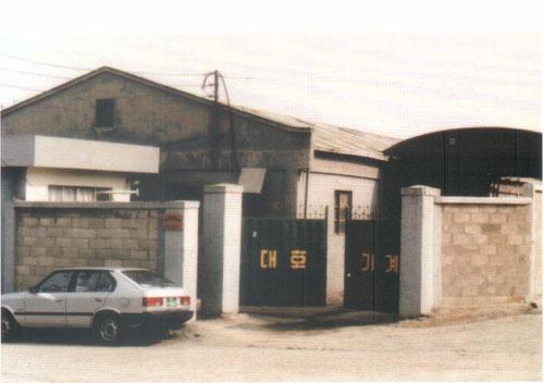 1986년 창립 당시 대호기계 정면 사진