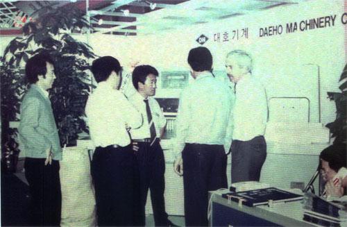 1992년 전시회 대호기계 부스